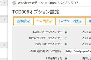 TCD006オプション設定ツール