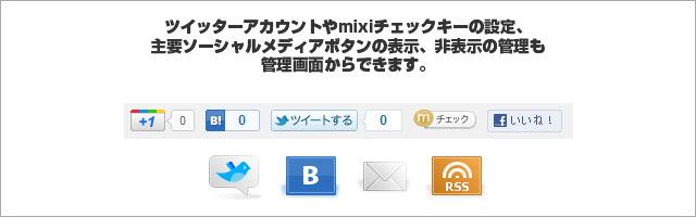 ソーシャルメディアボタン設定画面